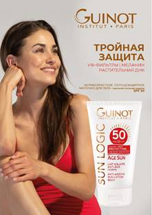 Guinot (Франция) : Lait Solaire anti age corps spf 50